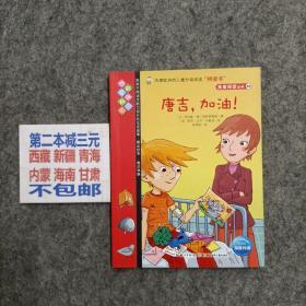 我爱阅读丛书  45  唐吉,加油!