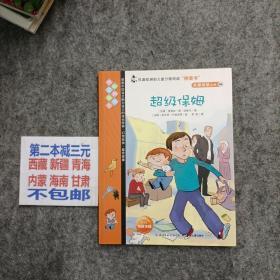 我爱阅读丛书  244  超级保姆  -橙色系列