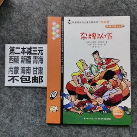我爱阅读丛书 246    杂牌队伍    橙色系列