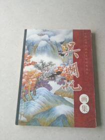 吴湖帆画集