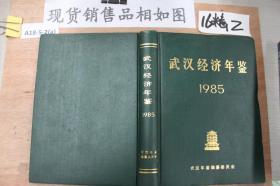 武汉经济年鉴1985