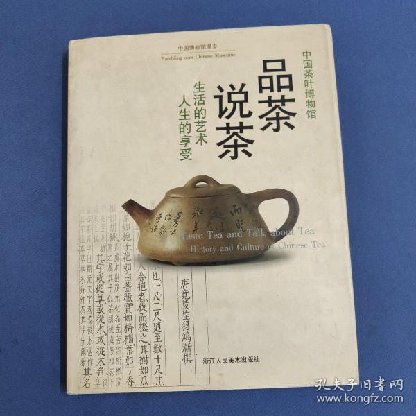 品茶说茶-99年一版一印大16开
