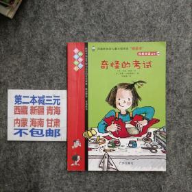 我爱阅读丛书 26  奇怪的考试