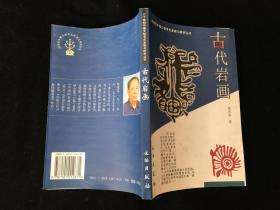 古代岩画:20世纪中国文物考古发现与研究丛书