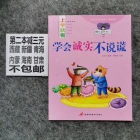 儿童分级阅读 桥梁书 上学就看 注音美绘版  学会诚实不说谎
