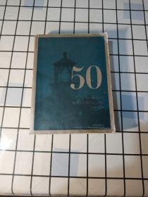 江海学刊 创刊五十周年论文选粹1958-2008