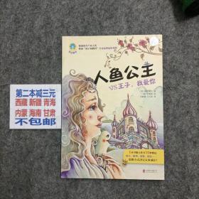 反转童话系列之004:人鱼公主vs王子,我爱你