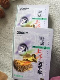 新编上下五千年.(世界,中国共计12册)