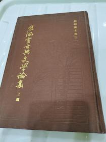照隅室古典文学论集 上编