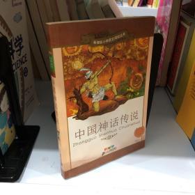 新课标小学语文阅读丛书:中国神话传说 (第5辑 彩绘注音版)