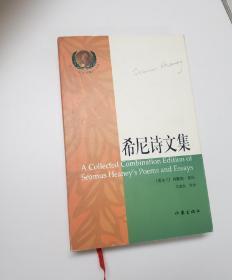 【包邮】诺贝尔文学奖精品书系 2种3册合售。《希尼诗文集》《帕斯选集》上下。精装