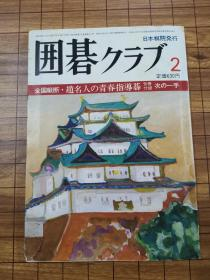 日本回流、日文原版精美围棋书,围棋俱乐部杂志1981年2月,大32开本平装,整体保存不错。