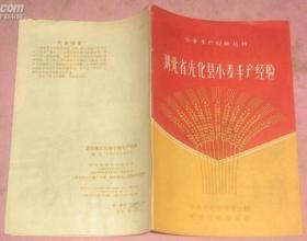 湖北省光化县小麦丰产经验(亩产万斤的历史见证)