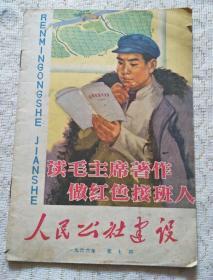 人民公社建设(1966年第7期)