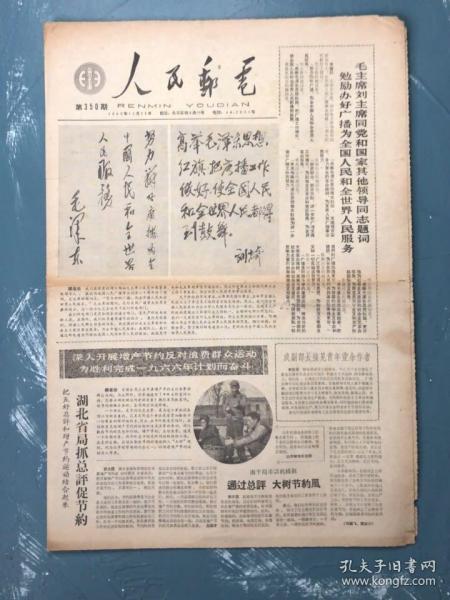 人民郵電1965年12月24日毛主席、劉**題詞;四川西充局鐘有超、開封局張丕顯、常州局費金生事跡。