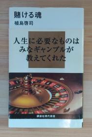 日文原版书 赌ける魂 (讲谈社现代新书 1942)  植岛 启司  (著)