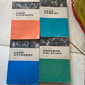 风格的影像世界:欧美现代电影作者研究+ 多维视野:当代欧美电影研究+多维视野:当代日本电影研究+理论与批评:电影的类型研究》+光影世界:电影摄影创作(北京电影学院教学参考丛书 电影创作及理论译丛)4册