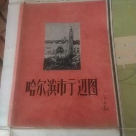 哈尔滨市街道图