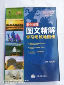 高中地理图文精解学习考试地图册