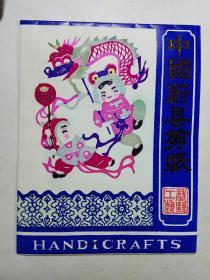中国蔚县剪纸:民间游艺(全6张)