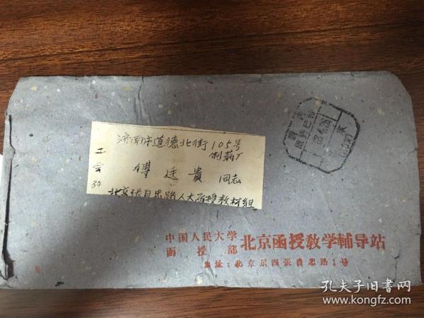 中國人民大學函授學院教材組信封(內有信件)