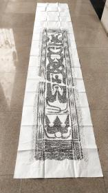 盘古开天地 拓片,原石藏徐州汉画像石馆南馆,用纸丈二