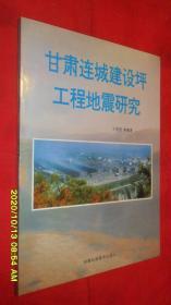 甘肃连城建设坪工程地震研究