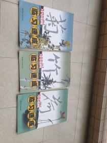《中国画临习速成》(竹,菊,荷)3册合售)