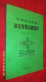 甘肃长江流域林业发展战略研究