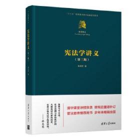 宪法学讲义 林来梵 9787302511380