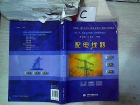 配电线路  (初、中、高级工及技师、高级技师适用)