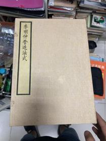 营造法式 (一函八册全红印本)
