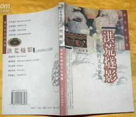 洪荒燧影:甘肃彩陶的文化意蕴 陇文化丛书