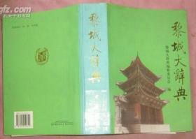 黎城大辞典(98年1版1印,印量2000册)