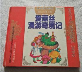 世界童话精选:爱丽丝漫游奇境记