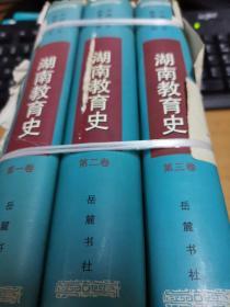 湖南教育史(全三册)