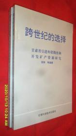 跨世纪的选择:甘肃省引进外资勘查和开发矿产资源研究