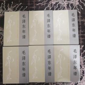 毛泽东年谱(一九四九--一九七六)(全6卷)