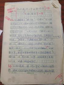 211 张增元 商丘历史学会副理事长 手稿13页《关于汤沈之争的新探索》已出版