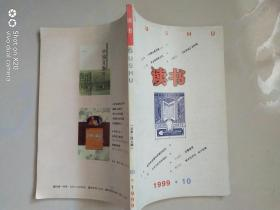 读书1999 10