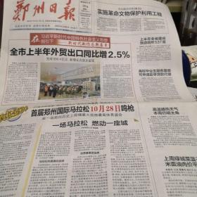 郑州日报2018年7月30日