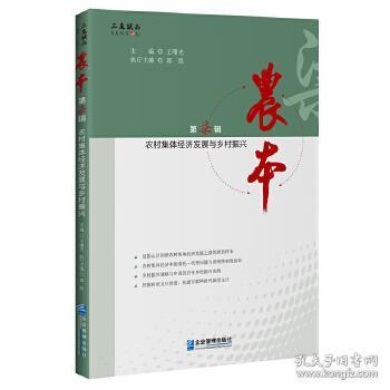 农村集体经济发展与乡村振兴(农本.第七辑)