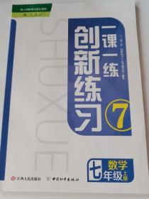 2020一1课一1练创新练习七7年级数学上册 江西人民出版社 中国和平出版社