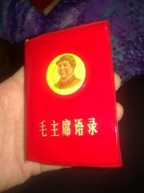 毛主席语录(北京版)