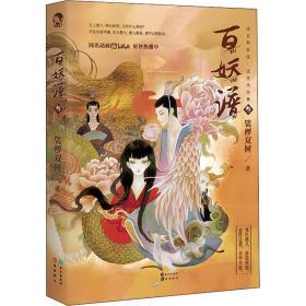 百妖谱 3 裟椤双树 长江出版社 正版书籍