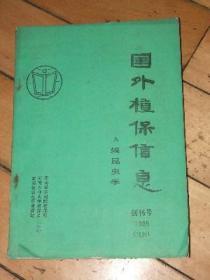 国外植保信息 A辑昆虫学【1985年试刊号】