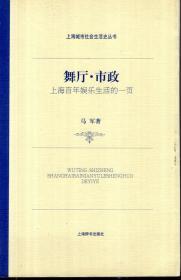 上海城市社会生活史丛书.舞厅.市政.上海百年娱乐生活的一页.作者签赠本