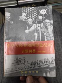 中华人民共和国历史纪实:开国奠基(1949——1951)!10元包邮!