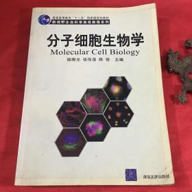 新视野生命科学高级教程系列:分子细胞生物学