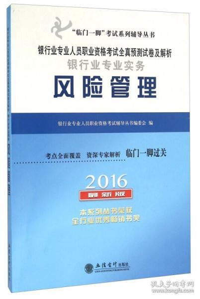银行业专业人员职业资格考试全真预测试卷及解析 银行业专业实务风险管理(2016 最新版)
